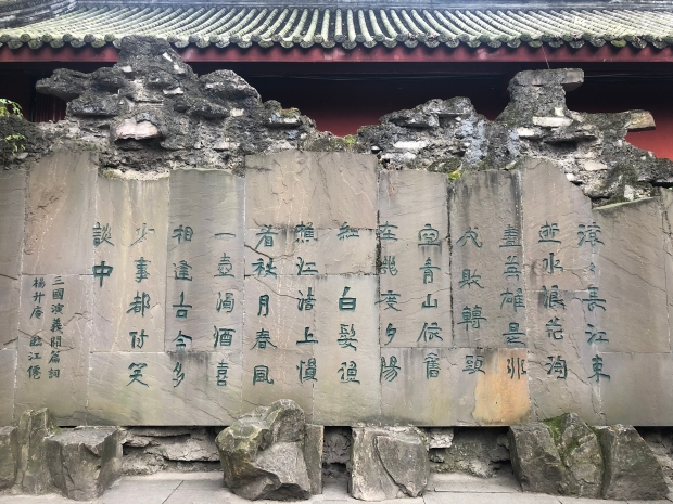 Romance of Three Kingdoms Wuhou Temple 三国演义武侯寺